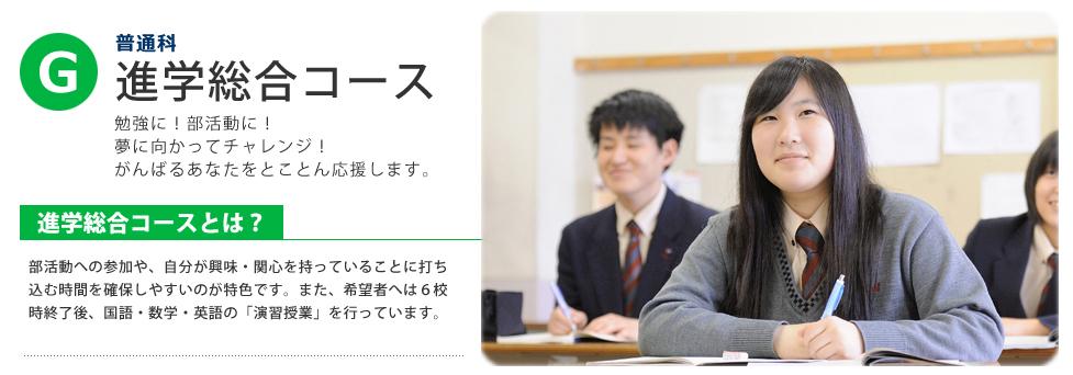 普通科 進学総合コース