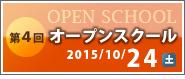 第4回オープンスクール